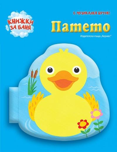 Патето – книжка за баня с музикален бутон