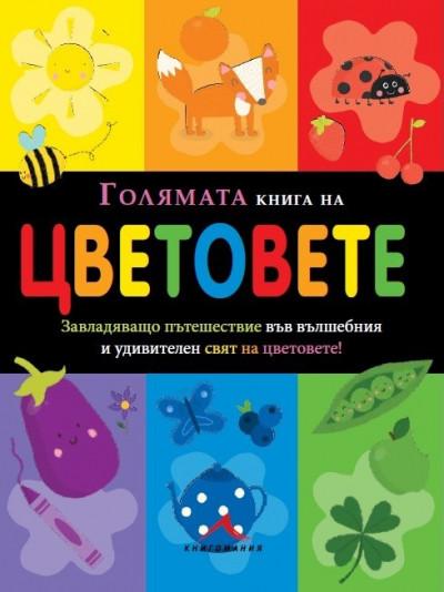 Голямата книга на цветовете