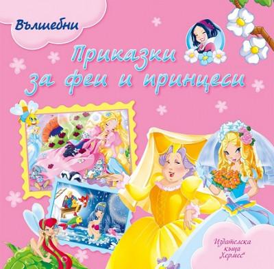 Вълшебни приказки за феи и принцеси