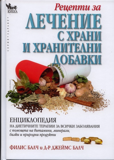 Рецепти за лечение с храни и хранителни добавки