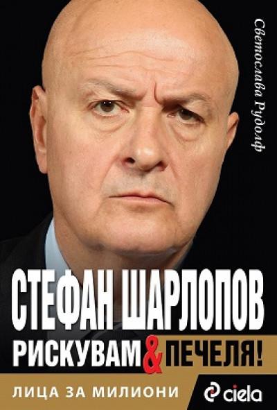 Лица за милиони 2: Стефан Шарлопов