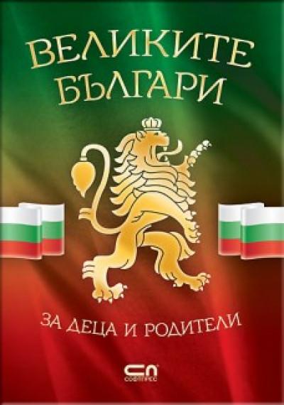 Великите българи – за деца и родители