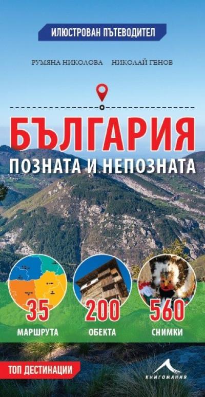 България – позната и непозната