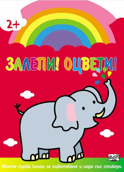 Залепи! Оцвети! – Слонче