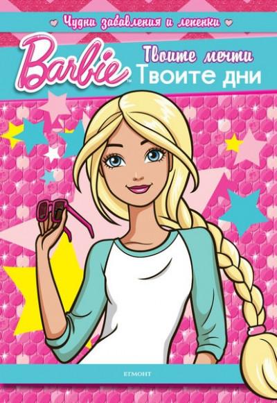 Барби: Твоите мечти. Твоите дни