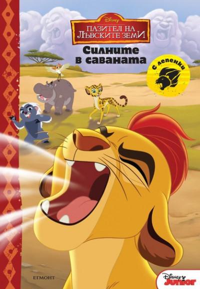 Пазител на лъвските земи: Силните в саваната