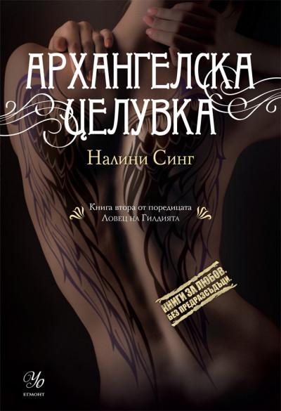 Архангелска целувка, книга 2