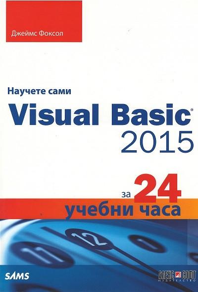 Научете сами Visual Basic 2015 за 24 учебни часа