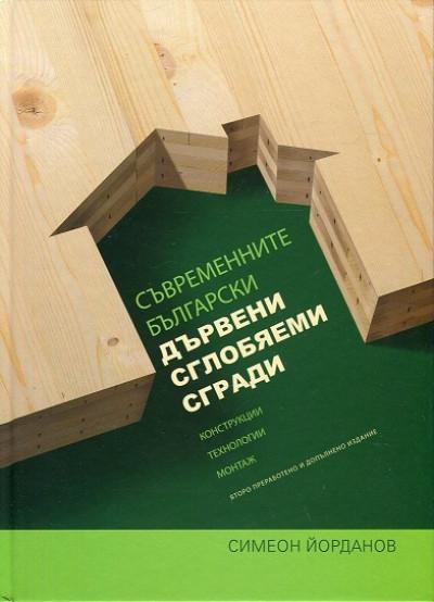 Съвременните български дървени сглобяеми сгради