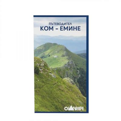 Ком – Емине. Пътеводител по билото на Стара планина