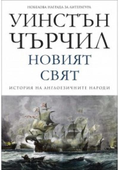 Новият свят – том 2 (История на англоезичните народи)