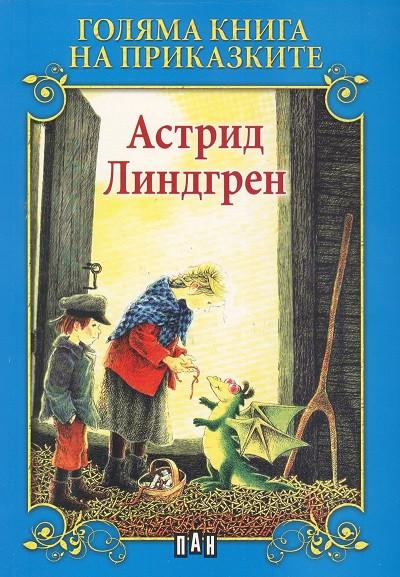 Голяма книга на приказките: Астрид Линдгрен