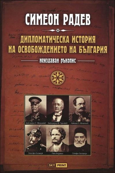 Дипломатическа история на Освобождението на България. Неиздаван ръкопис