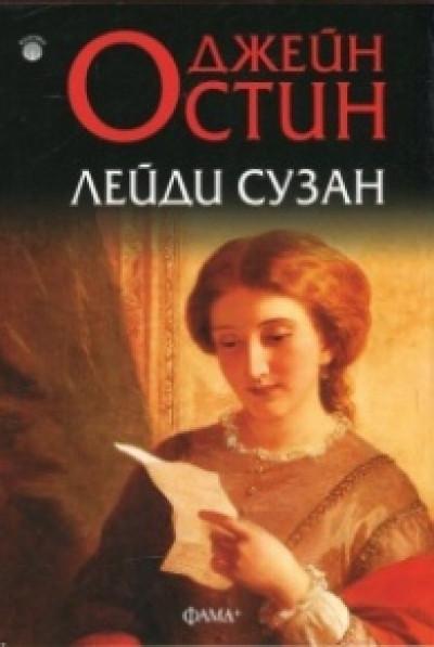 Лейди Сузан