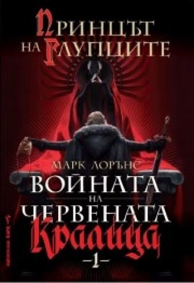 Войната на червената кралица, книга 1: Принцът на глупците
