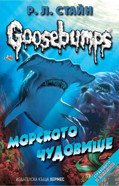Goosebumps: Морското чудовище, книга 2