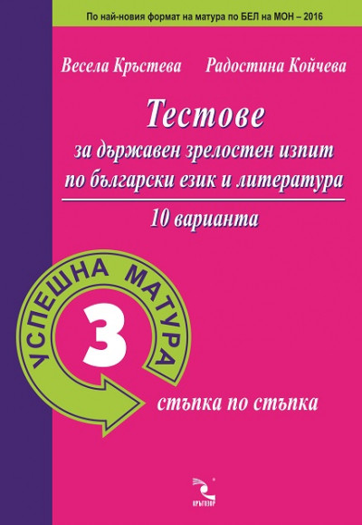 Успешна матура 3: Тестове за държавен зрелостен изпит по български език и литература. 10 варианта