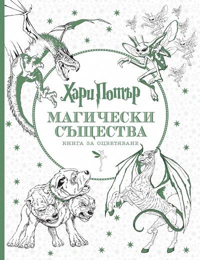 Хари Потър. Магически същества. Книга за оцветяване