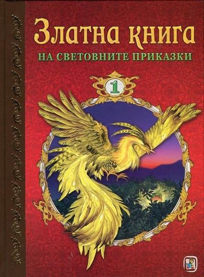 Златна книга на световните приказки, част 1