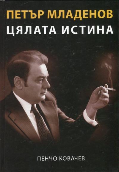 Петър Младенов. Цялата истина