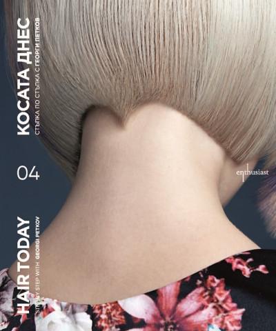 Косата днес 04. Стъпка по стъпка с Георги Петков