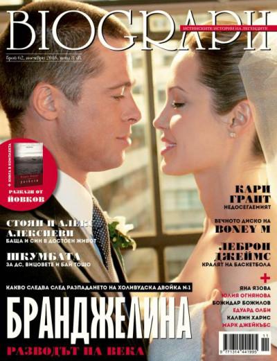 списание Biograph, брой №62