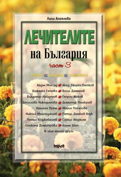 Лечителите на България – част 3