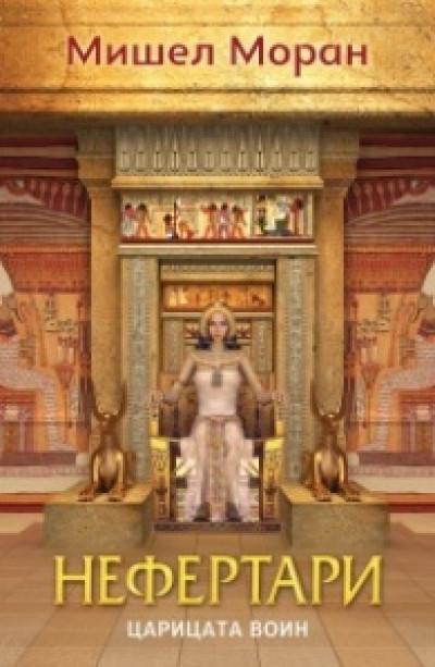 Нефертари – царицата воин