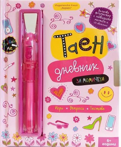 Таен дневник за момичета