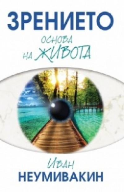 Зрението – основа на живота