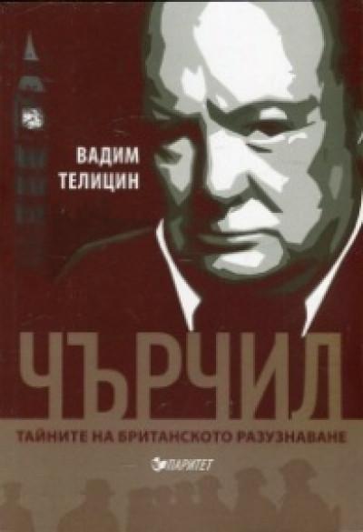 Чърчил: Тайните на британското разузнаване