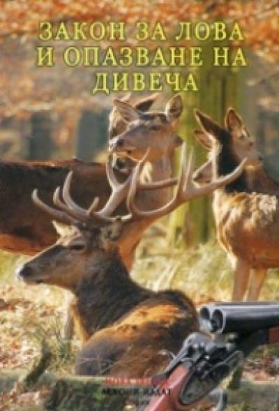 Закон за лова и опазване на дивеча – Правилник за прилагане на закона