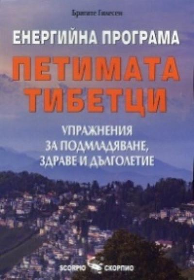 """Енергийна програма """"Петимата тибетци"""" (Упражнения за подмладяване, здраве и дълголетие)"""