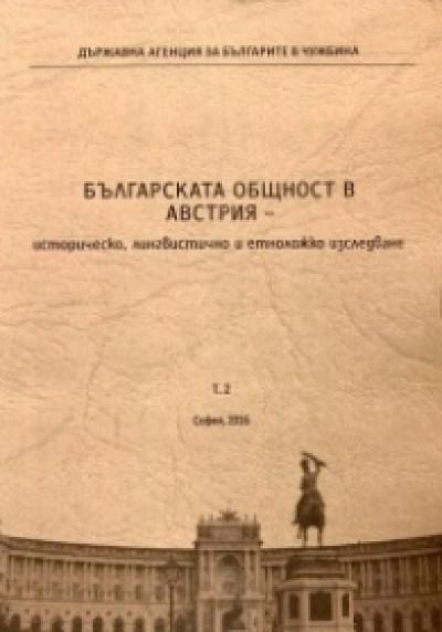 Българската общност в Австрия – историческо, лингвистично и етноложко изследване, том 2