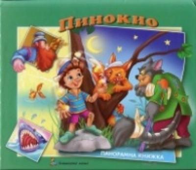 Пинокио – Панорамна книжка