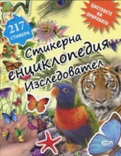 """Стикерна енциклопедия """"Изследовател"""" – Цветовете на природата"""