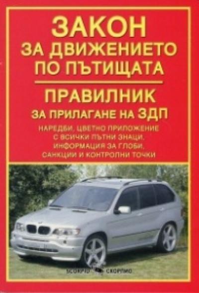Закон за движението по пътищата. Правилник за прилагането на ЗДП