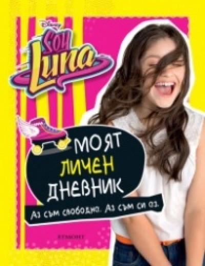 Soy Luna: Моят личен дневник