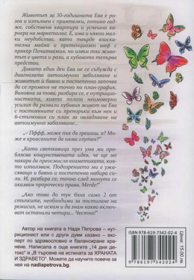 Ева и ефектът на пеперудата