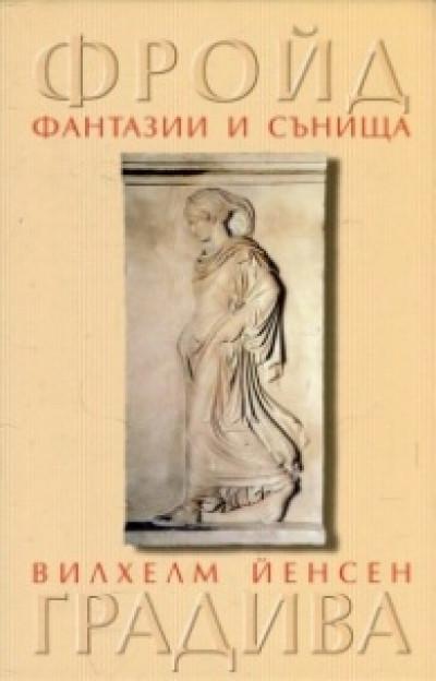 """Фантазии и сънища в """"Градива"""" на Вилхелм Йенсен"""