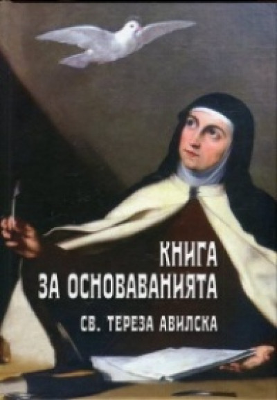 Книга за основанията