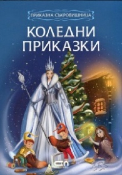 Приказна съкровищница: Коледни приказки