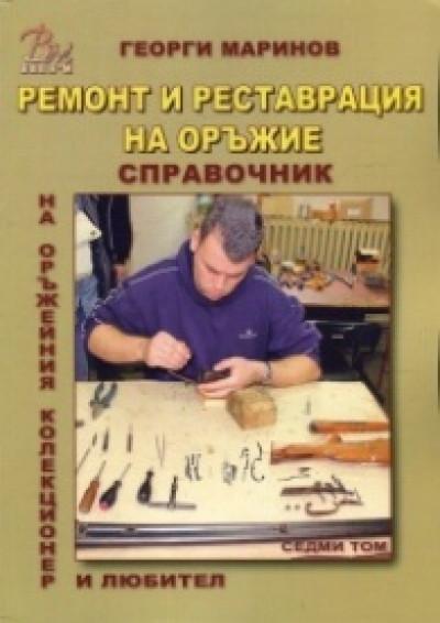 Ремонт и реставрация на оръжие, том 7 от Справочник на оръжейния колекционер и любител