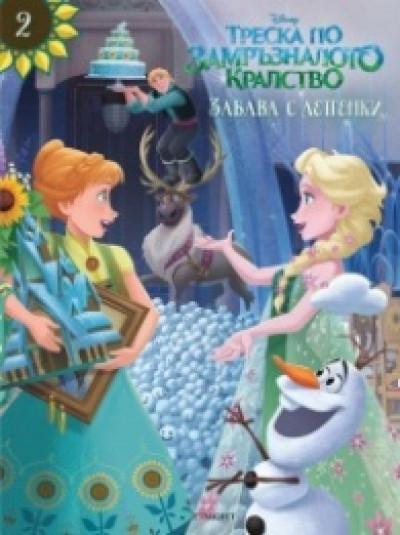 Треска по замръзналото кралство: Забава с лепенки 2