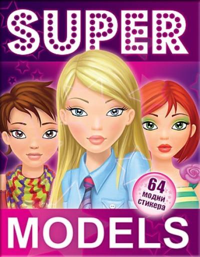 Super Models + 64 модни стикера