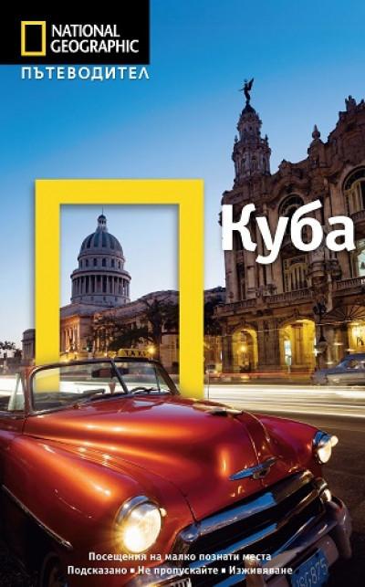Пътеводител National Geographic: Куба