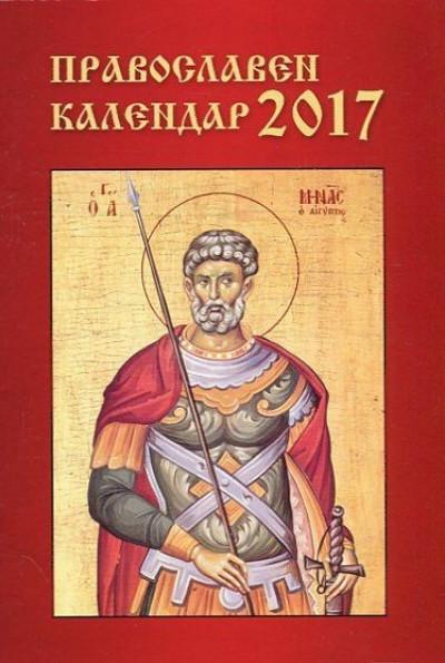 Православен календар 2017