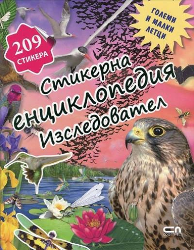"""Стикерна енциклопедия """"Изследовател"""" – Големи и малки летци"""