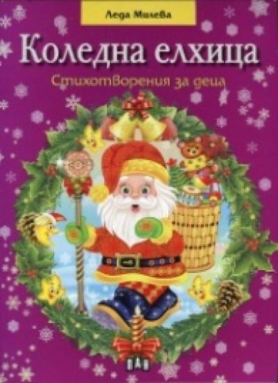 Коледна елхица/ Стихотворения за деца
