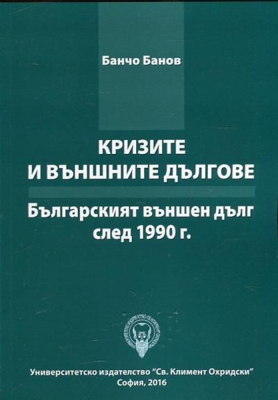 Кризите и външните дългове. Българският външен дълг през 1990 г.